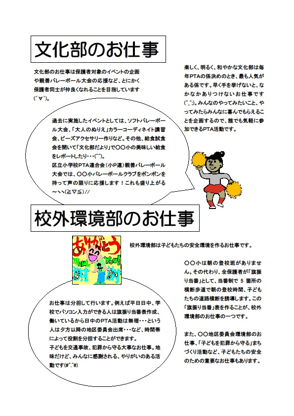 PTA活動解説3