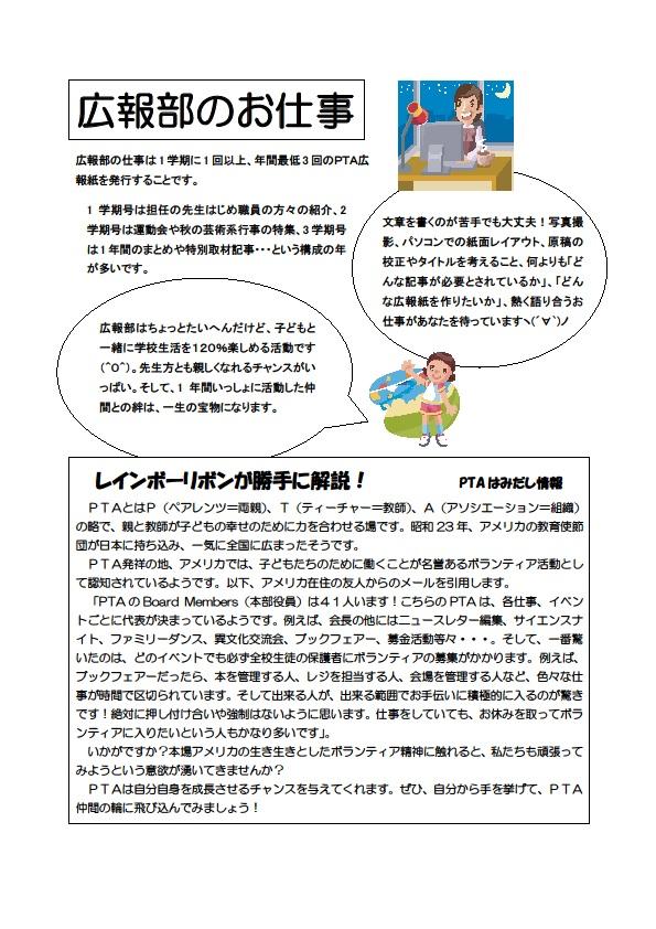 PTA活動解説4