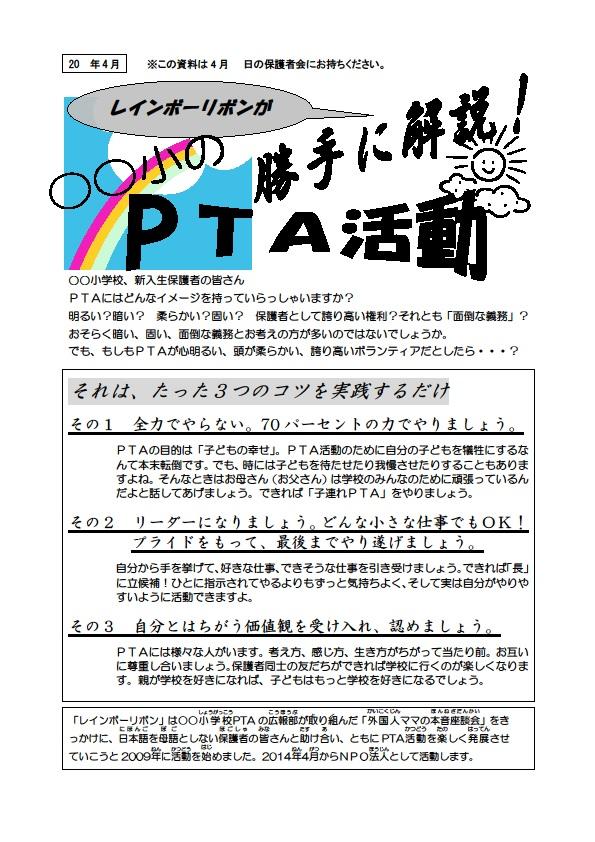 PTA活動解説1