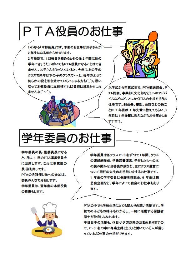 PTA活動解説2